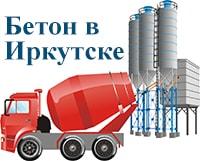 Продажа бетона иркутск гост бетонные смеси плотность